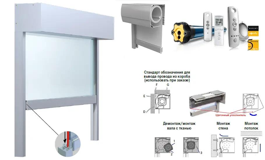 Автоматический защитный экран состоит из следующих элементов: Короб из алюминиевого профиля сечением 135 х 135 мм или 110 х 110мм Вал из горячеоцинкованной стали, на который наматывается ткань. Мотор Somfy или Cherubini, для автоматического поднятия и опускания тента. Боковые алюминиевые направляющие и система молний-zip для герметичного закрытия экрана по бокам. Нижний утяжелитель с уплотнителем. Пульт мотора для дистанционного управления системой Тент из пленки ПВХ, RS-Screen или акриловой ткани.