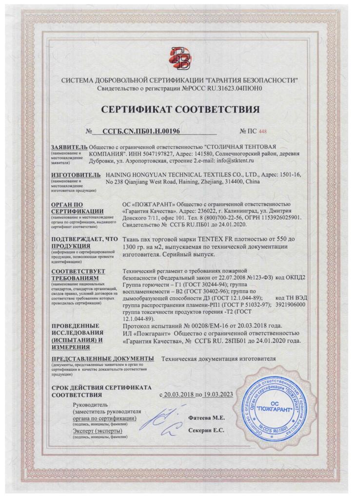 Сертификат пожаробезопасности Г-1