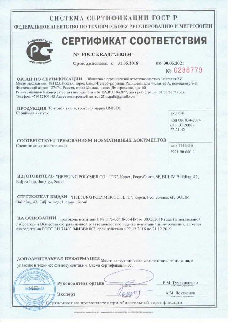 Сертификат Hanwha
