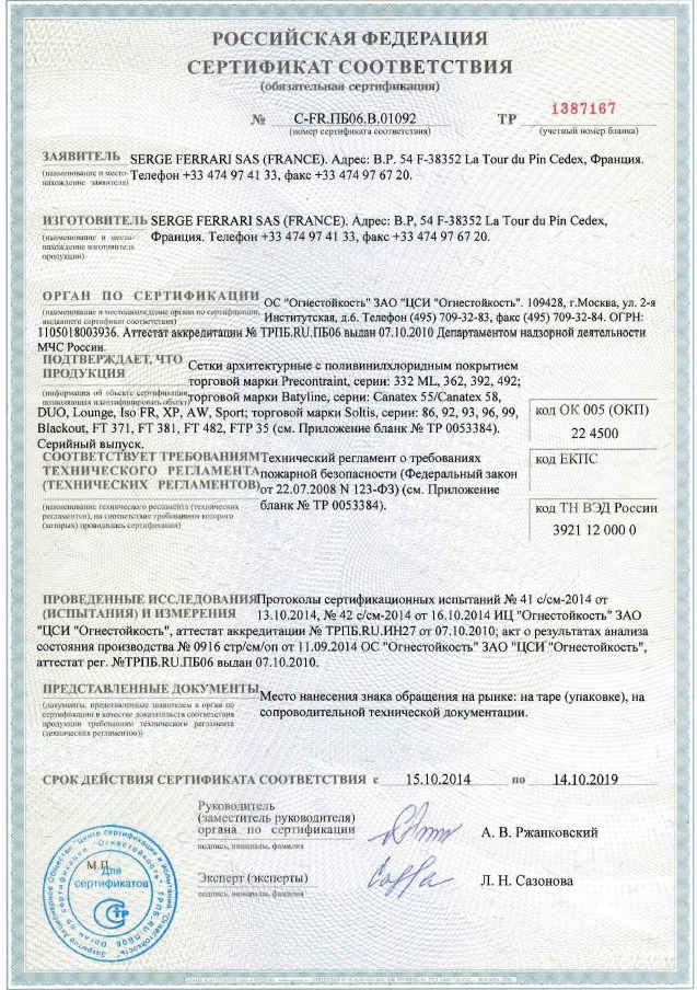 Сертификат Serge Ferrari